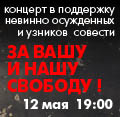 Баннеры концерта «За вашу и нашу свободу!»