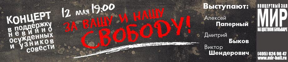 Баннер концерта «За вашу и нашу свободу!» – 2