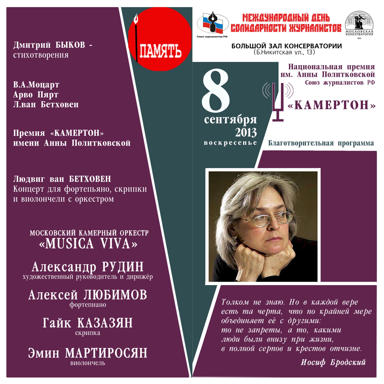 8 Сентября в Большом зале консерватории состоится вручение Национальной премии «Камертон» им. Анны Политковской