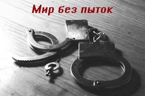 Доклад российских НПО по соблюдению РФ Конвенции против пыток и других жестоких видов обращения и наказания в период 2006-2012 гг.