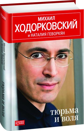 Михаил  Ходорковский. Тюрьма и воля