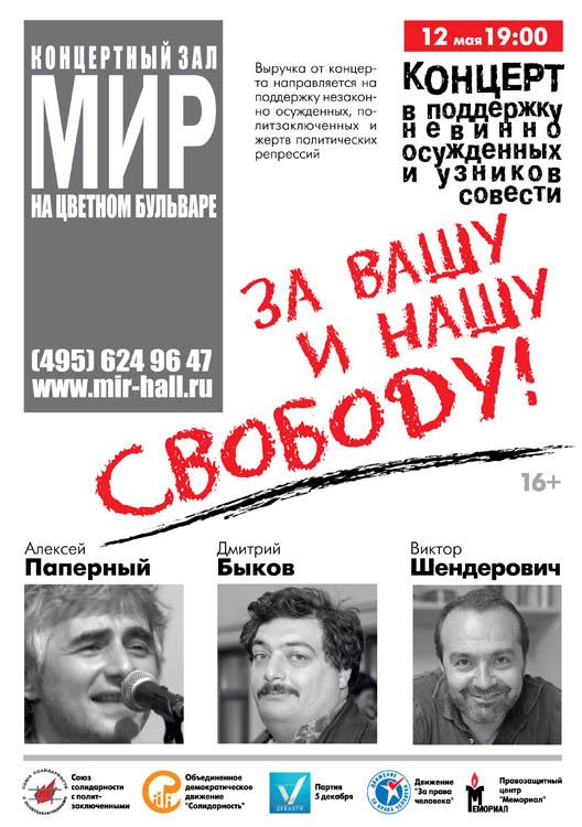 Концерт «За вашу и нашу свободу!» пройдёт 12 мая