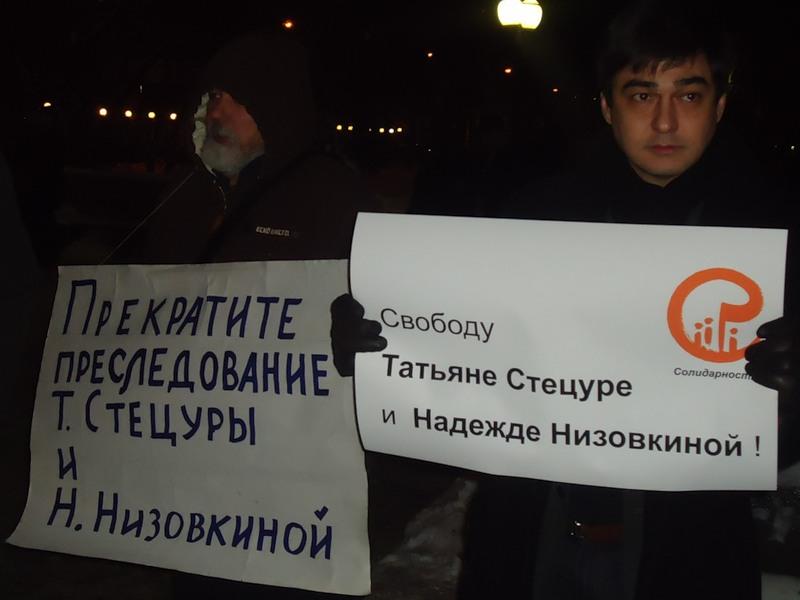 Пикет солидарности с Низовкиной и Стецурой