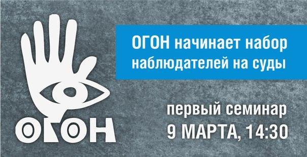 9 марта в Москве – семинар для наблюдателей ОГОН на судах