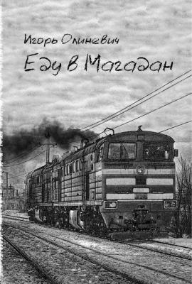 Презентация книги белорусского политзаключённого Игоря Олиневича «Еду в Магадан»