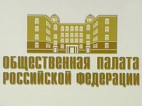Пресс-служба Общественной палаты РФ: «Ученого держат за решеткой»