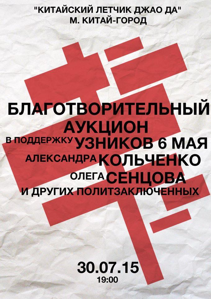 Аукцион в поддержку узников 6 мая и других политзаключенных