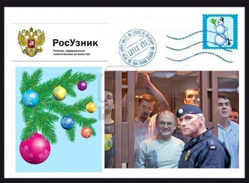 «Новогодняя почта» в поддержку арестованных по Болотному делу