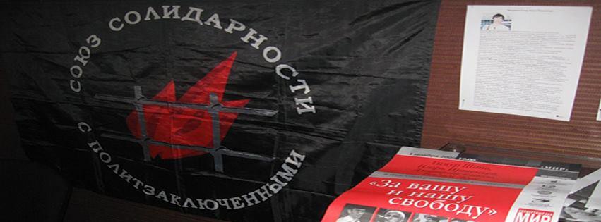 Финансовый отчёт Союза солидарности с политзаключёнными за 2014 год