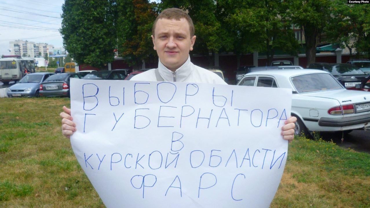 ССП признал политзаключённым ложно обвинённого в оправдании терроризма курянина Сергея Лаврова