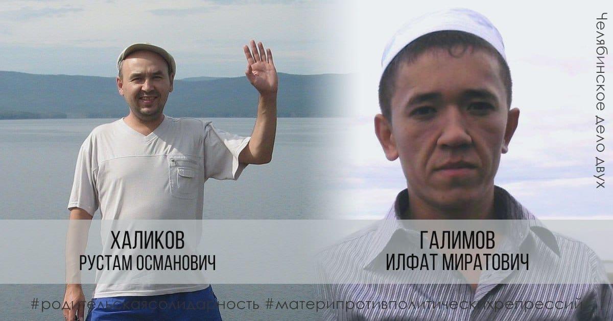 Челябинское дело Галимова и Халикова