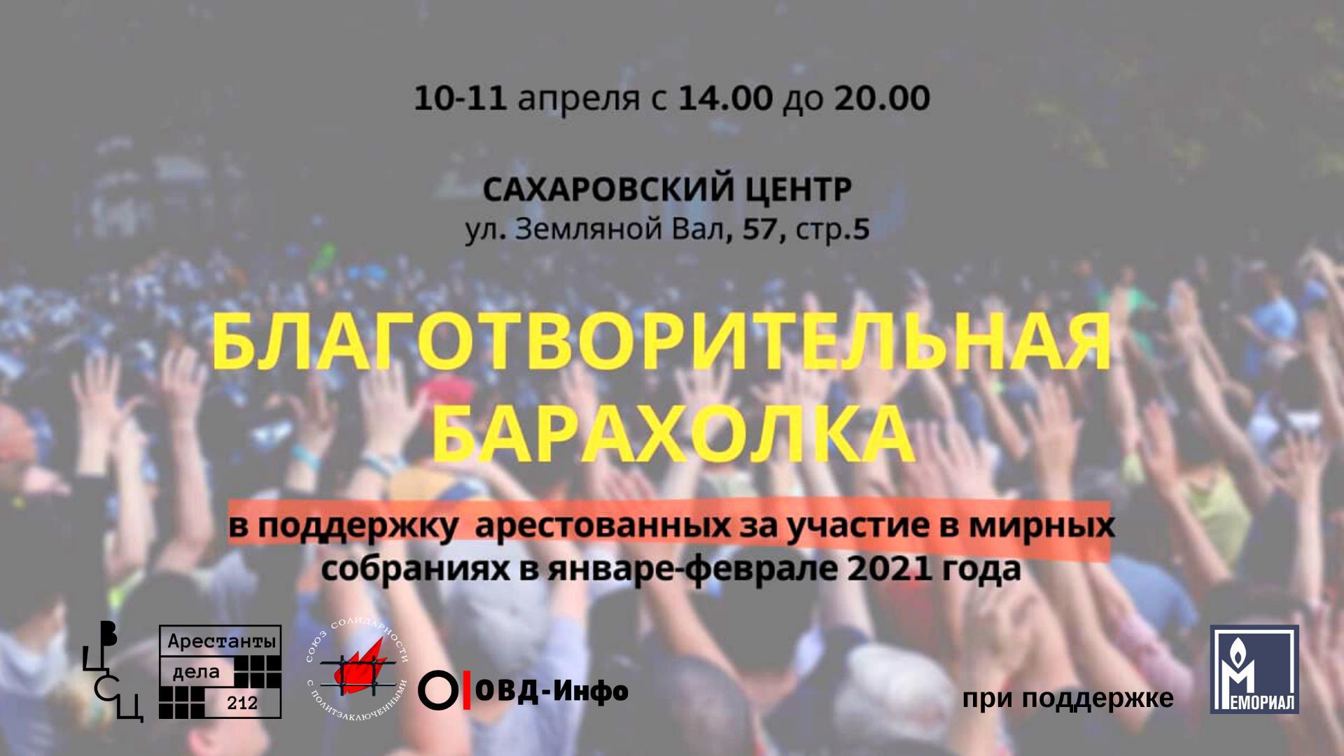 Благотворительная Барахолка в поддержку арестованных за участие в мирных собраниях в январе-феврале 2021 года